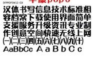 华康POP2字体
