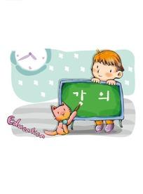写韩语的小猫和黑板后的小男孩