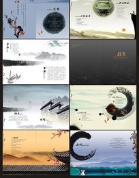 中国风古典彩色水墨画册