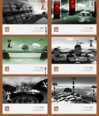 中国风馨雅园水墨宣传画册