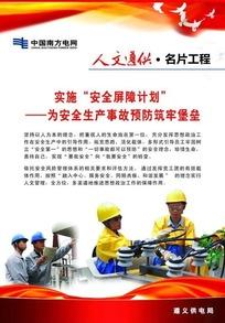 中国南方电网安全屏障计划宣传展板PSD素材