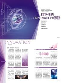 格兰仕空调创新技术画册