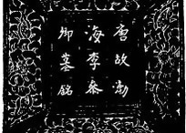 中国古典图案-卷曲纹和毛笔字