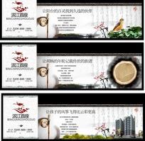 3款房地产横幅广告设计模版CDR