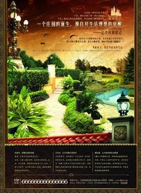 德式庄园式房地产宣传海报设计PSD素材