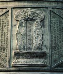 刻在古代青铜钟上的佛教古代铭文特写图
