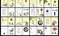 中国风古典画册设计