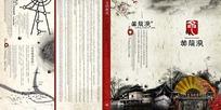 中国风黄龙溪古镇宣传画册设计PSD素材