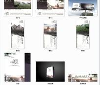 一整套水墨风格华萃庭院房地产宣传PSD分层图