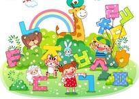 字母和男孩女孩构成的矢量图