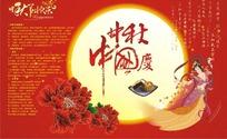 中秋中国庆宣传海报矢量素材