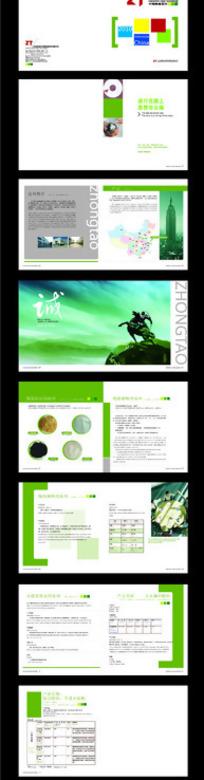 大气产品公司宣传画册