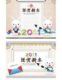 2011年兔年新年贺卡设计
