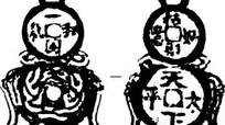 中国古代器物-斑驳的铜钱图案