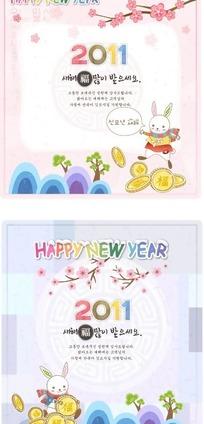 2011年卡通新年贺卡