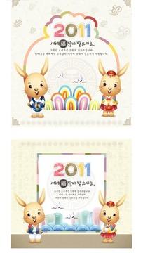 2011年新年贺卡设计