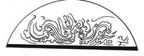 中国古典图案-卷曲纹和曲线构成的半圆形图案