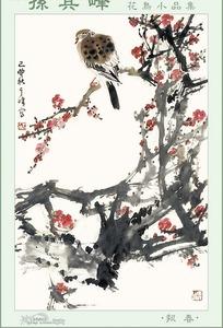 孙其峰/孙其峰作品/红色梅花树枝上停立的小鸟