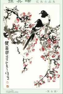 孙其峰/孙其峰作品/梅花上停立的两只小鸟