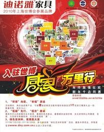 感恩万里行 上海世博会  心 喜庆 促销  唯美  家具单页  丝带