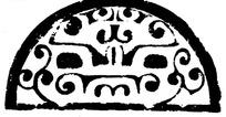 中国古典图案-卷曲纹构成的拙朴的半圆形图案