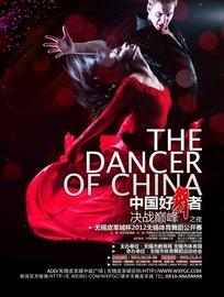 中国好舞者舞蹈比赛海报