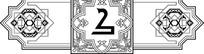 阿拉伯字母几何纹花角方形尖角框构成的黑白横图