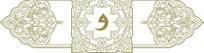 缠枝花纹阿字母花边方形连弧尖角框构成的横图