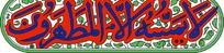 红边黑阿拉伯文字/卷草花纹/圆弧框构成的横图