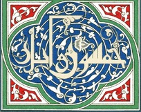 黄阿拉伯文连弧方框环条卷叶纹构成的绿框图