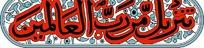 卷草花纹/红边黑阿拉伯文字/圆弧框构成的横图
