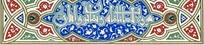 印有伊斯兰文字的长形彩色花纹图案