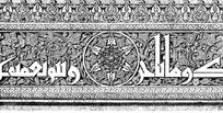 阿拉伯字纹藤蔓纹圆环六瓣花团构成的雕纹图案