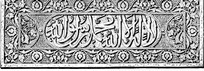 几何纹框阿拉伯字纹卷草花纹构成的雕纹图案
