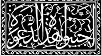 卷草花纹细长缠枝纹阿拉伯字纹构成的框图花纹