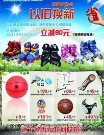 体育用品海报