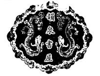 中国古典图案-龙纹和卷曲纹构成的斑驳的图案