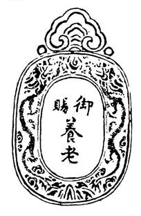 手绘古代御赐养老的宫廷令牌矢量素材