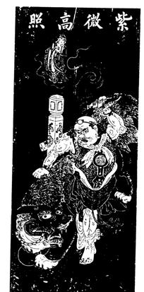 手绘清代年画紫微高照人物拓片黑白图案
