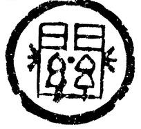 中国古代拓印瓦当图案-关字瓦当拓片图案