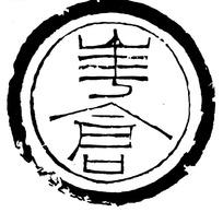 中国古代拓印瓦当图案-华仓古字瓦当拓片图案