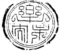 中国古代拓印瓦当图案-乐未央瓦当图案