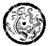中国古代拓印瓦当图案-神灵青龙纹瓦当图案