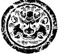 中国古代拓印瓦当图案-兽面纹瓦当图案