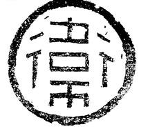 中国古代拓印瓦当图案-卫字瓦当拓片图案