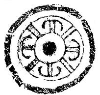 中国古代拓印瓦当图案-羊角纹环纹瓦当图案