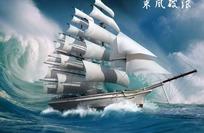 大海里乘风破浪的帆船