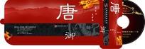 中国风光盘封套