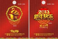2013蛇年挂历封面