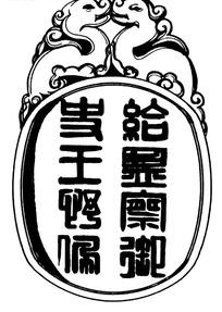 古字纹双龙纹卷曲纹构成的古器矢量图